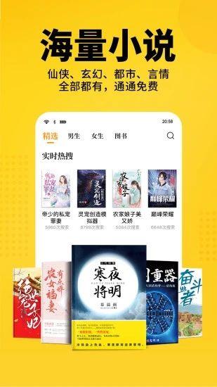 七猫免费阅读小说完整版下载