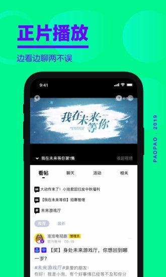 爱奇艺泡泡app苹果版