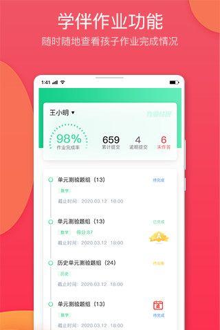 七天学堂app免费下载