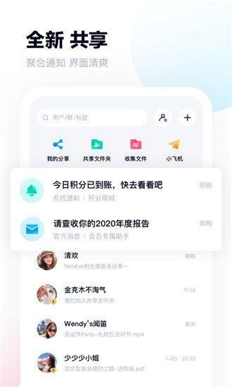 百度网盘官方精简版下载