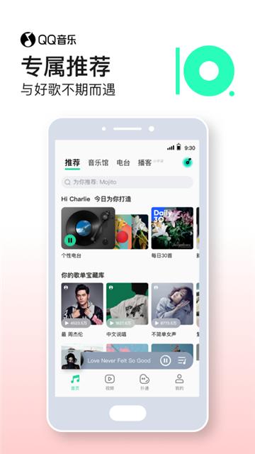 QQ音乐最新破解版下载