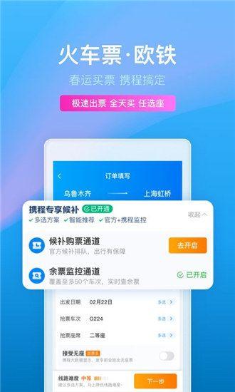 携程app免费下载最新版