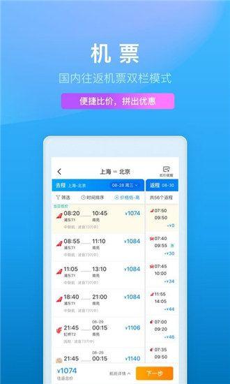 携程app免费下载官方版