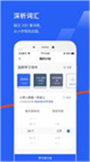 百词斩英语app下载人教版