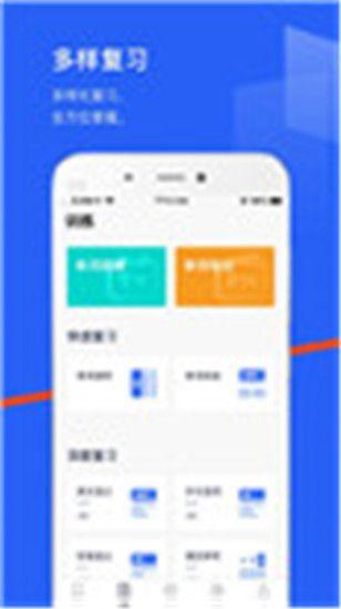 百词斩英语app下载人教版下载
