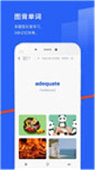 百词斩英语app下载人教版最新版