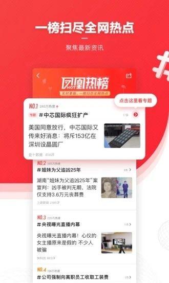凤凰新闻去广告清爽版