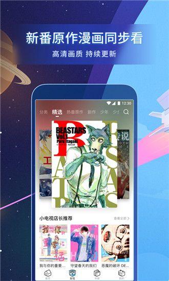 哔哩哔哩漫画app破解版下载