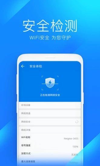 WiFi万能钥匙官方版最新版