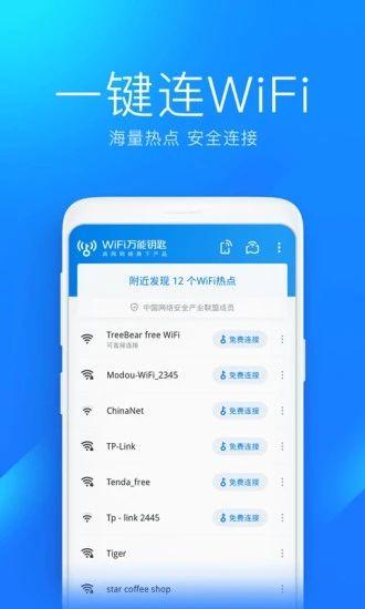 WiFi万能钥匙官方版