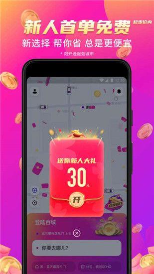花小猪打车app下载安卓破解版