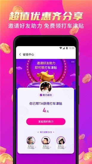 花小猪打车app下载安卓下载