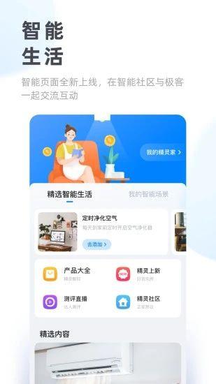 天猫精灵官方版app
