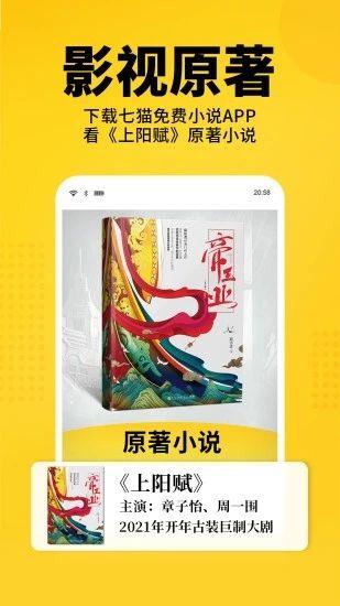 七猫免费小说最新版下载破解版