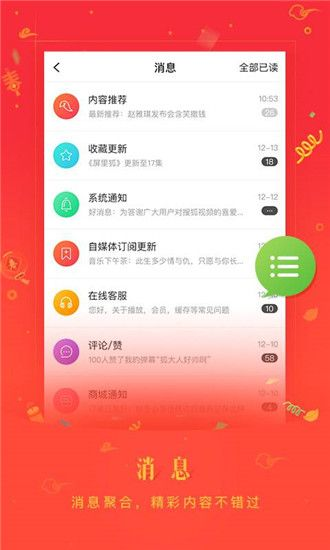 搜狐视频安卓客户端下载