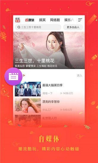 搜狐视频安卓客户端最新版