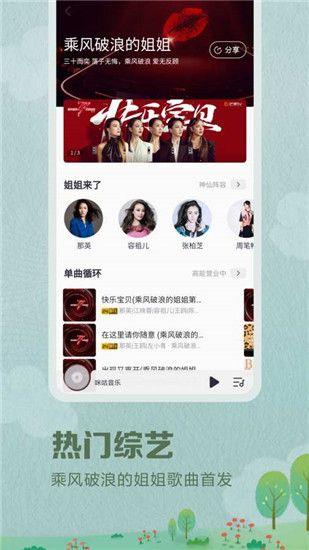 咪咕音乐app下载最新版