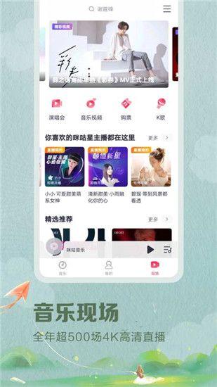 咪咕音乐app下载下载