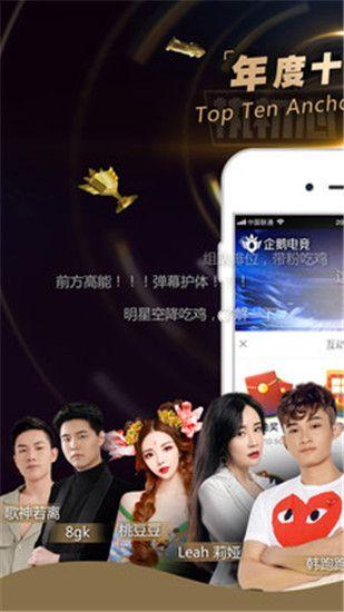 企鹅电竞app下载安装最新版
