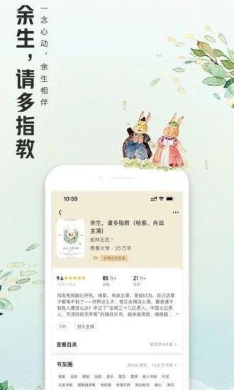 QQ阅读最新版官方下载最新版