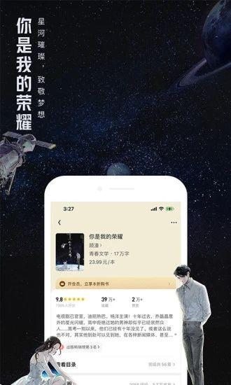 QQ阅读最新版官方下载破解版