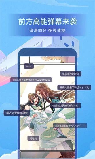 哔哩哔哩漫画官方版最新版