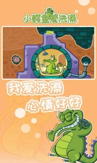 小鳄鱼爱洗澡安卓版