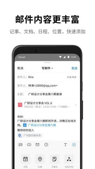 QQ邮箱极速版