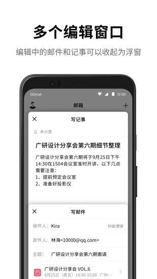 QQ邮箱极速版免费版本