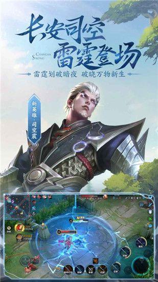 王者荣耀最新版本下载2021最新版