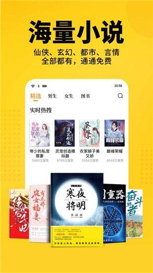 七猫免费阅读小说下载安装app最新版