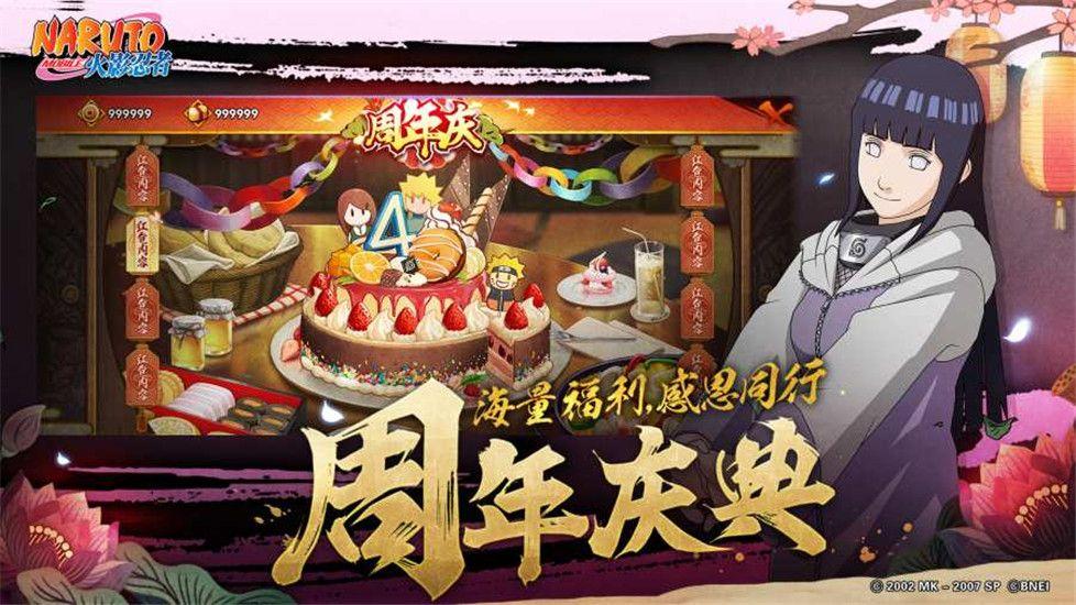 火影忍者最新破解版下载