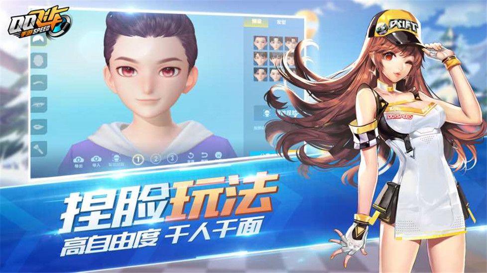 QQ飞车破解版下载安装最新版