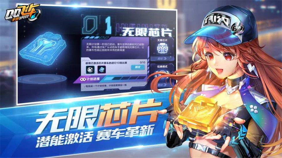 QQ飞车破解版下载安装免费版本