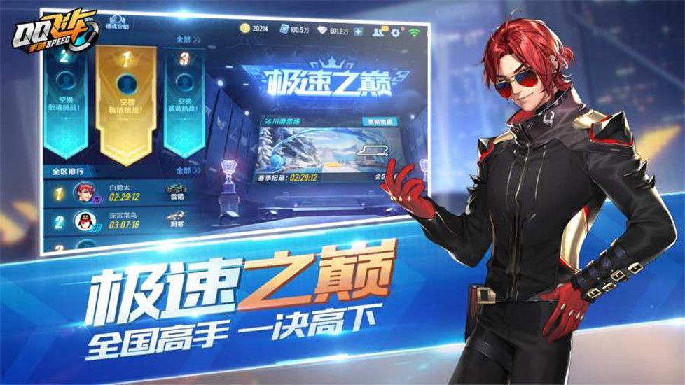 QQ飞车破解版下载安装下载