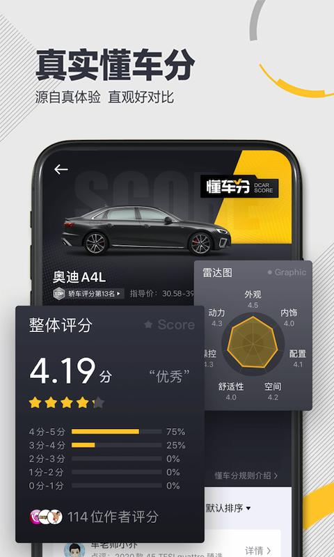 懂车帝app新版官方下载