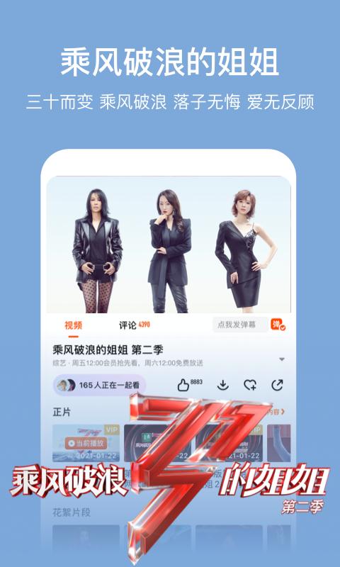 芒果TV安卓破解版