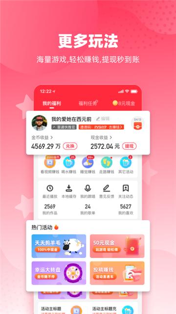 快音app下载最新版