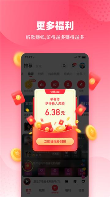 快音app下载破解版
