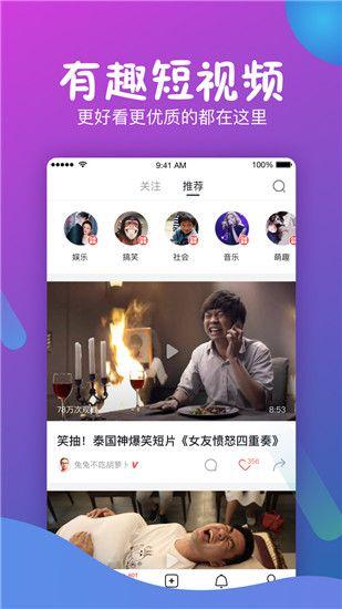 秒拍app官方下载下载