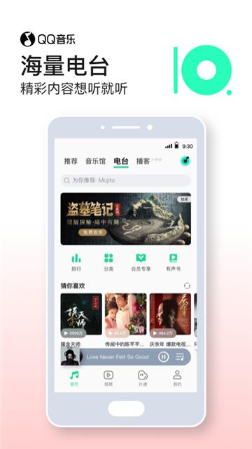 QQ音乐破解版永久免费, QQ音乐破解版永久免费下载, QQ音乐