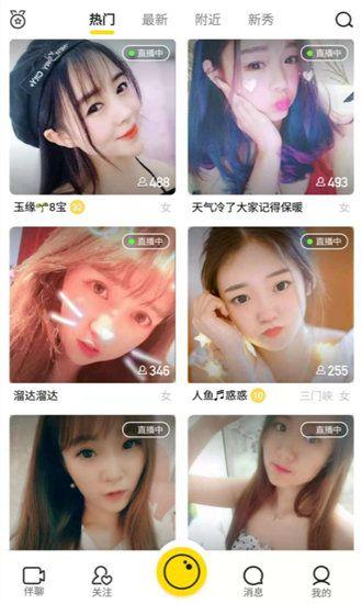 蝶恋花直播间app下载官方版下载
