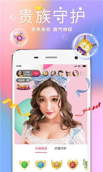 蝶恋花直播间app下载永久会员版最新版
