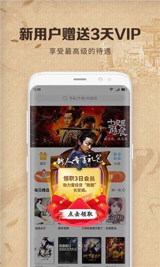 中文书城破解版最新版