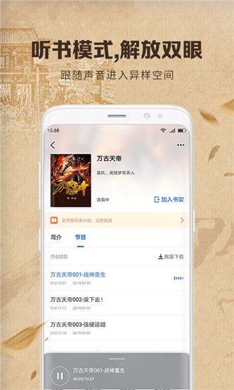 中文书城破解版