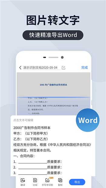 全能扫描宝app官方下载