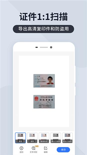 全能扫描宝app官方下载免费版本