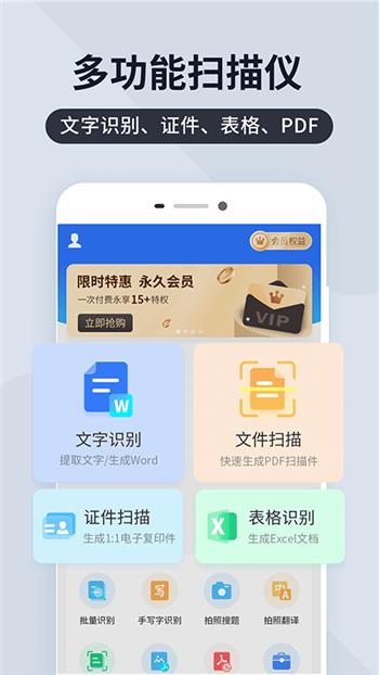 全能扫描宝app官方下载最新版