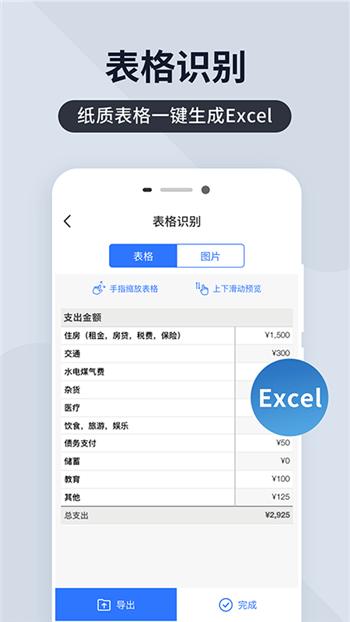 全能扫描宝app官方下载下载