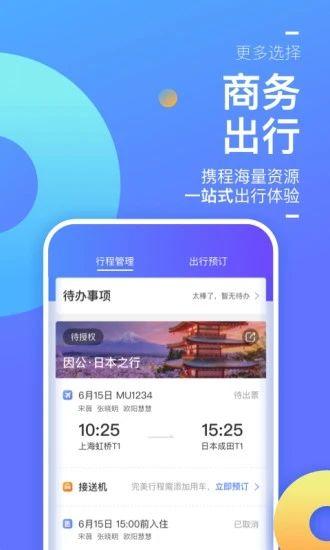 携程企业商旅app下载最新版